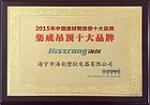 中国建材网集成吊顶十大品牌