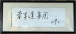 江泽民题字荣事达集团
