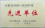 2008-2010年度先进单位