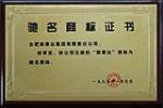 驰名商标证书