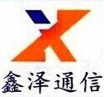 慈溪市观海卫鑫泽通信设备厂