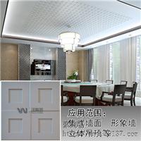 最新墙面装饰3D扣板,沃斯派立体装饰材料