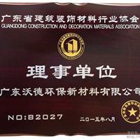 广东省建筑装饰材料行业协会理事单位