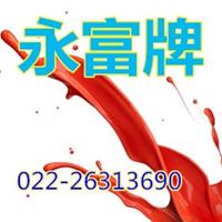供应供应健康漆―磷化底漆
