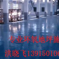 供应丹阳环氧玻璃钢地坪施工