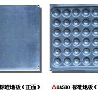 上海厂家批发智能网络地板 合金钢板材质