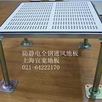 供应上海宜宽厂家直销通风活动地板