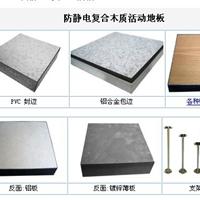 上海宜宽厂家批发供应瓷砖面活动地板