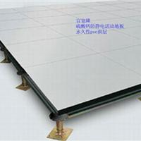 供应优质镀锌钢板硫酸钙防静电活动地板