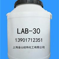供应月桂酰胺基丙基甜菜碱(LAB-30)
