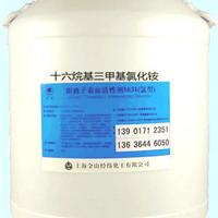 供应十六烷基三甲基氯化铵(1631氯)