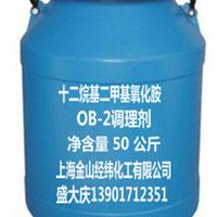 供应十二烷基二甲基氧化胺(OB-2)