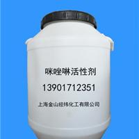 供应咪唑啉两性表面活性剂