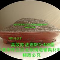 供应不锈钢造渣精炼剂