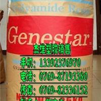 供应日本可乐丽PA9T GN2330,GW2458HF