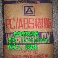 供应PC/ABS合金,PC-365台湾奇美