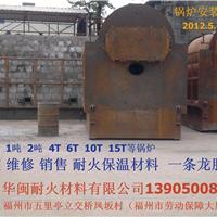 福州锅炉价格 福州锅炉厂家 福州华闽耐火材料生产厂家