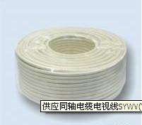 供应同轴电缆 有线电视线 SYWV75-5 国标