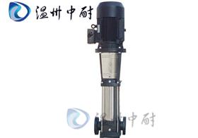 供应CDLF型立式多级离心泵┃不锈钢冲压式离心泵
