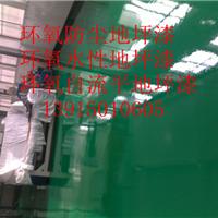供应平湖彩砂环氧树脂装饰地坪、环氧地坪