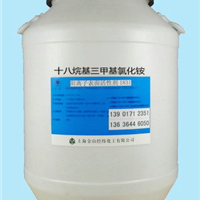 供应十八烷基三甲基氯化铵(1831氯型)