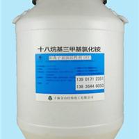 供应十八烷基三甲基氯化铵|1831十八烷基三甲基溴化铵