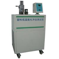 供应塑料低温脆化试验机