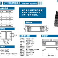 信号隔离器WT1520