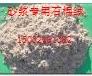供应砂浆专用石棉绒 石棉绒俩种型号