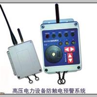 供应高压电力设备非接触智能报警系统