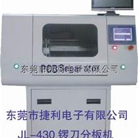 供应SMT分板机 手机分板机 邮票孔分板机 线路板分板机