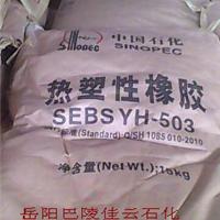 供应巴陵石化热塑性橡胶SEBS YH-503