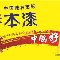 供应乔本漆――中国好色彩