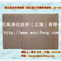 上海耐高温空气过滤棉,耐高温250℃合成纤维过滤棉