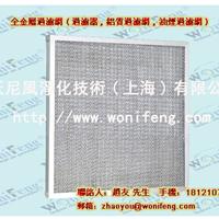 上海全金属过滤网,铝合金过滤器