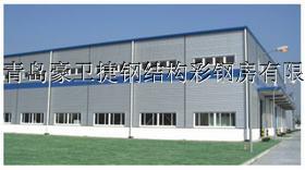 青岛豪顺捷钢结构彩钢板房有限公司