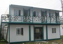 供应青岛集装箱房屋