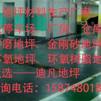 益阳停车场地坪材料厂家|益阳停车场地坪材料价格|迪凡地坪