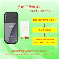 供应厦门/海沧手机会员IC卡、手机M1卡、手机IC门禁卡