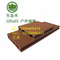 供应会员塑木地板价格_山东永鑫塑木集团,行情,报价