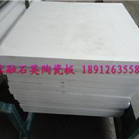 供应耐火材料熔融石英陶瓷板