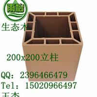 供应环保木质立柱/木质环保立柱生/塑木立柱价格
