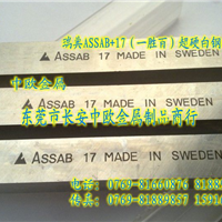供应瑞典白钢刀【超硬高钴白钢刀】进口白钢刀