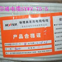 山东同轴电缆生产厂家 SYWV75系列  量大价优