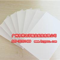 供应大同PVC卫浴橱柜板供应,内蒙古黄色PVC发泡板报价
