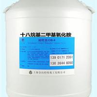供应十八烷基二甲基氧化胺