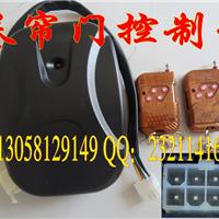 漳州通用卷帘门控制器 王威电机遥控器 南威杰龙电机控制器