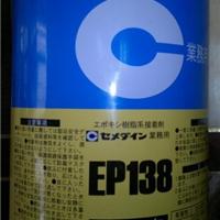 供应施敏打硬EP-138