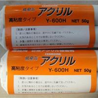 供应施敏打硬YF-610、YF-600H