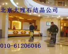 北京美乐居石材翻新公司